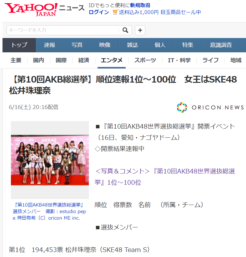 AKB48-10TH.PNG