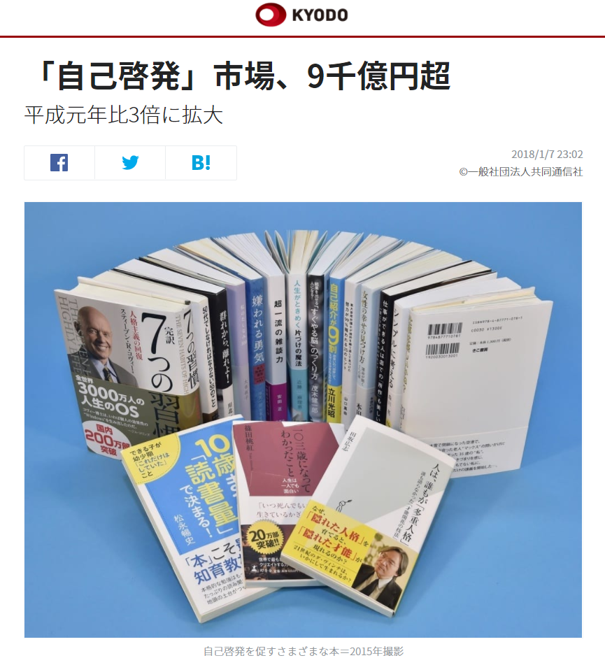 自己啓発本 (2).PNG