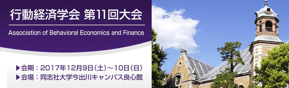 行動経済学会11.PNG