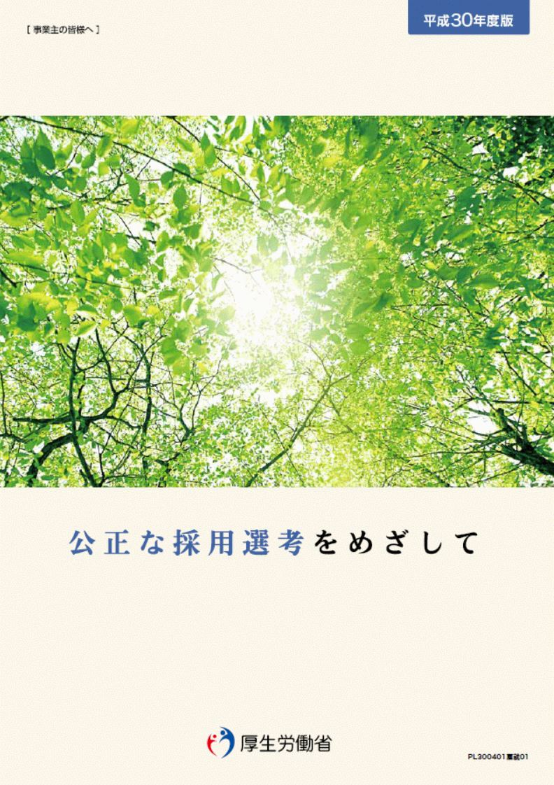 H30saiyo-hyoshi.JPG