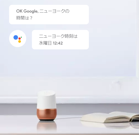 google_home.PNG